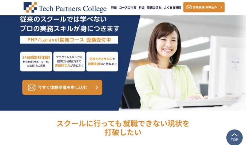 Tech Partners College